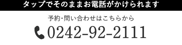 0242-92-2111