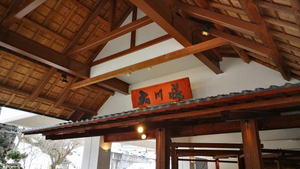 大川荘への見学入館につきまして