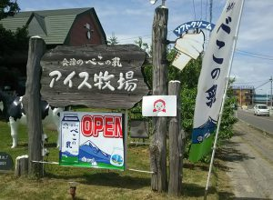 会津坂下町 会津の べこの乳 アイス牧場