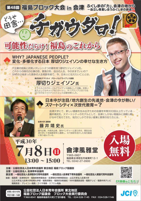 7/7・8「第48回福島ブロック大会」!