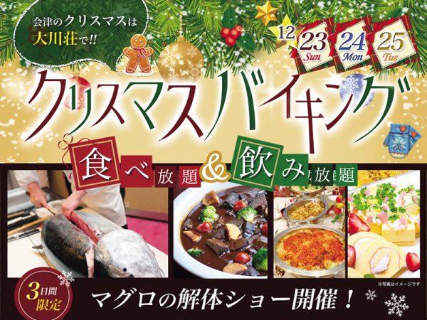 今年のクリスマスは大川荘で♪