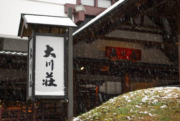 大川荘より冬のお知らせです