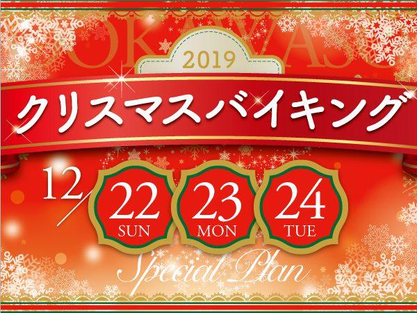 3日間限定クリスマスイベント!