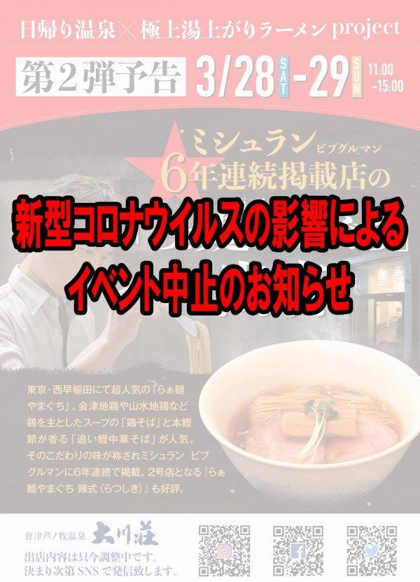 【日帰り温泉×極上湯上りラーメンprojectの開催中止のお知らせ】