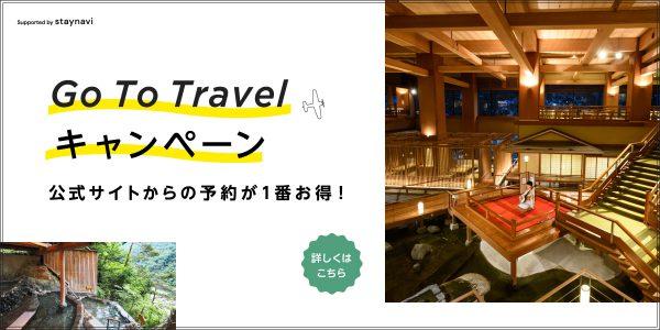 Go To トラベルキャンペーンについて:大川荘