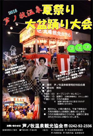 芦ノ牧温泉夏祭り盆踊り大会 開催中