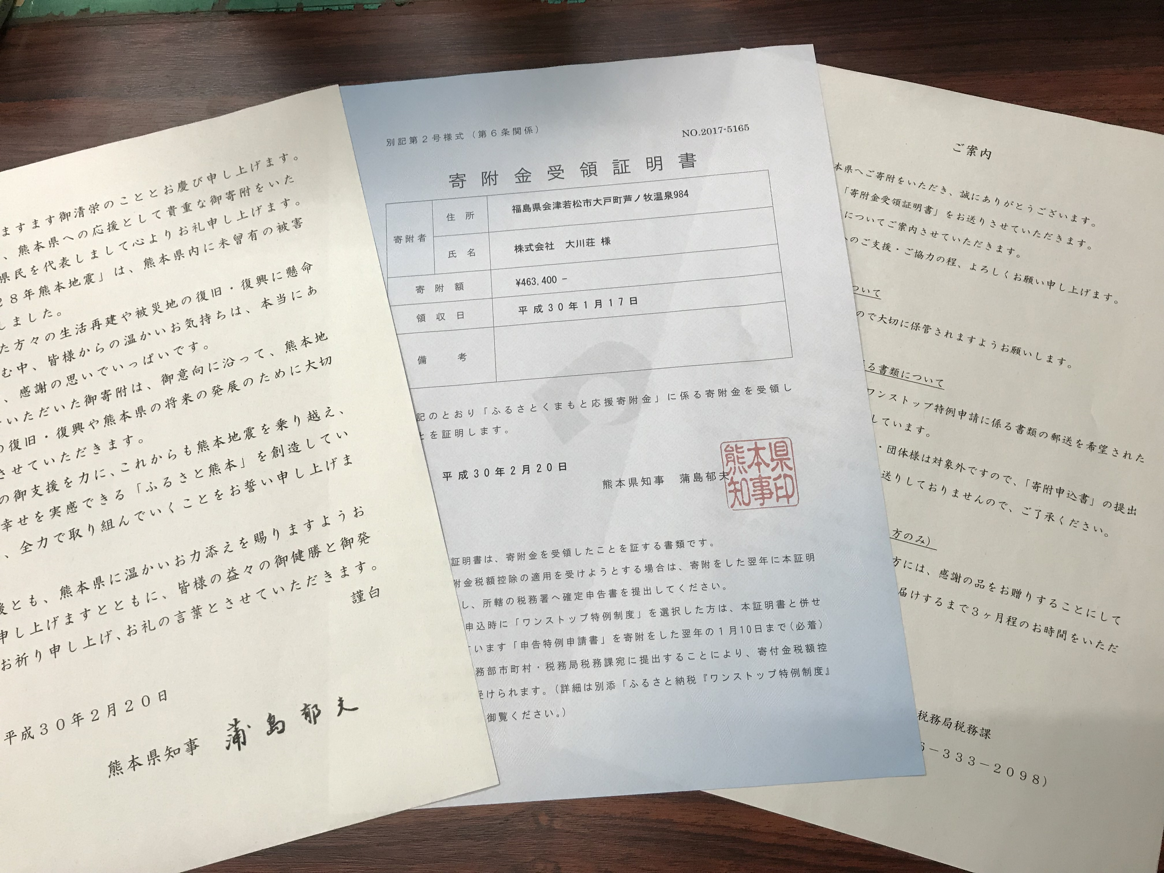 熊本地震の寄付金について