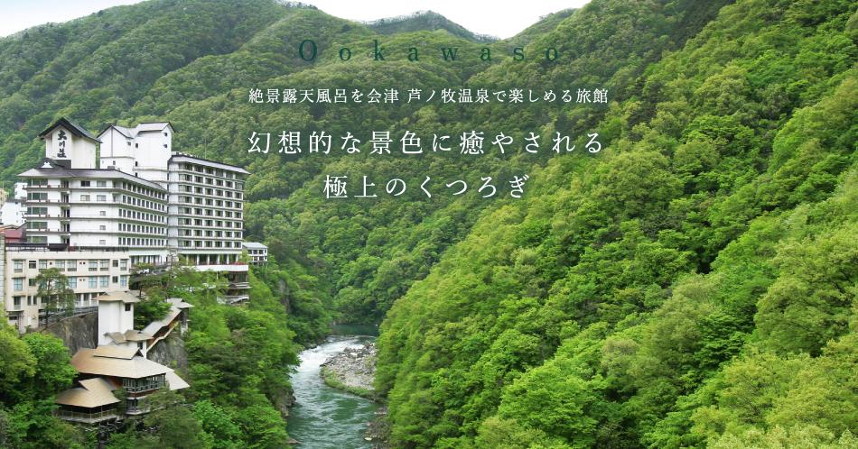 荘 福島 大川
