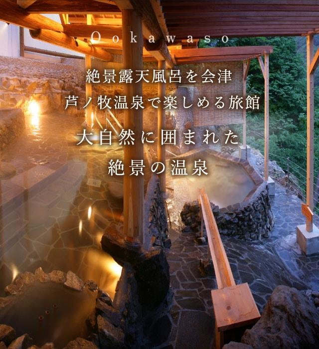 会津 若松 大川 荘