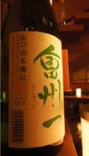 会州一 純米酒