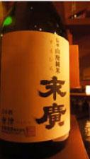 末廣 山廃純米